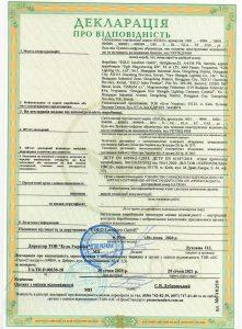 Декларации - Фото №28