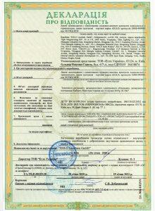 Декларации - Фото №34