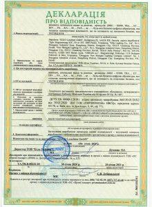 Декларации - Фото №36