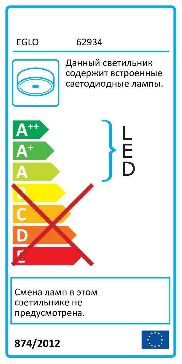 Светильник настенно-потолочный VIDAGO PRO EGLO 62934 - Фото №32