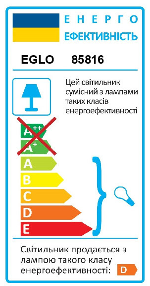 Світильник стельовий GRANADA EGLO 85816 - Фото №36