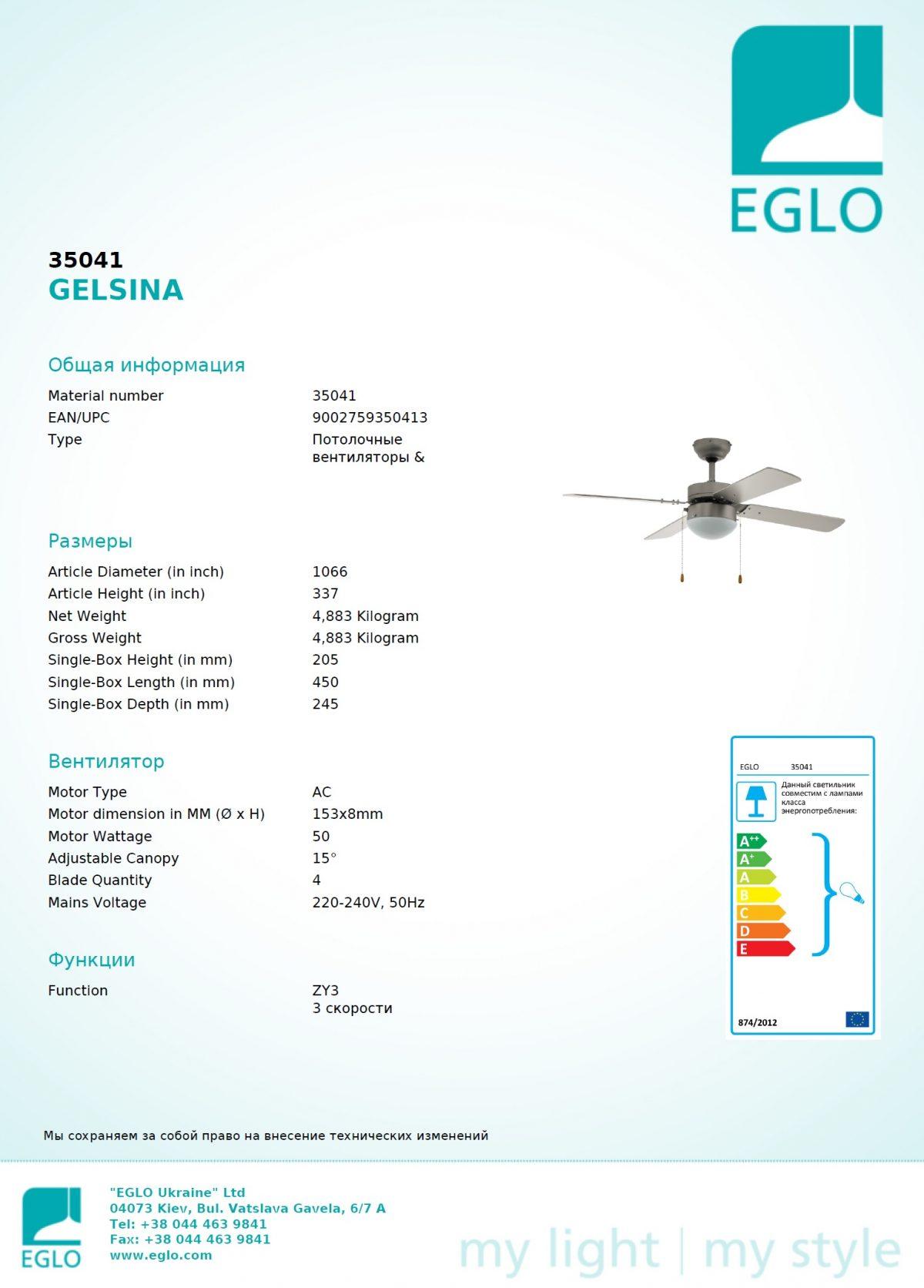 Люстра - вентилятор GELSINA EGLO 35041 - Фото №30