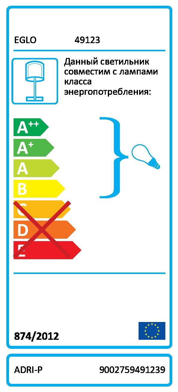 Настольная лампа ADRI-P EGLO 49123 - Фото №32